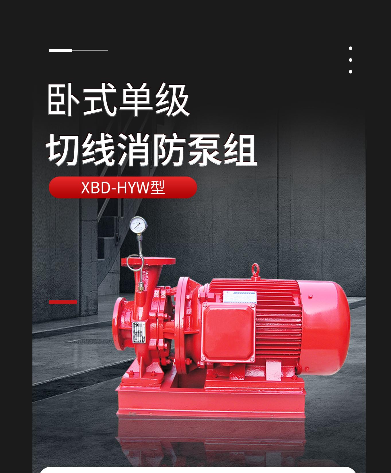XBD-HYW型卧式单级切线消防泵组_01.jpg