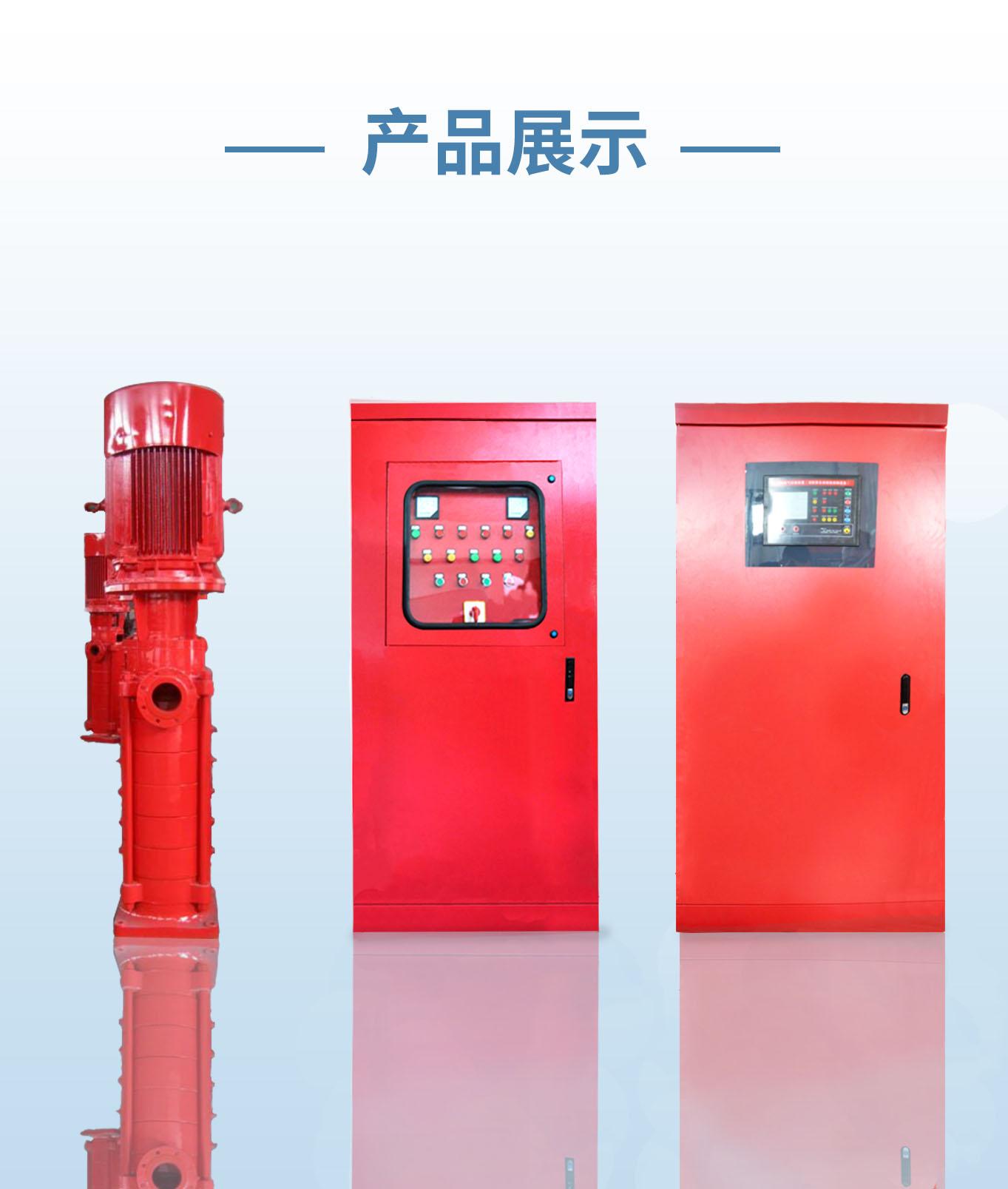 XBD-G型立式多级消防泵组_02.jpg