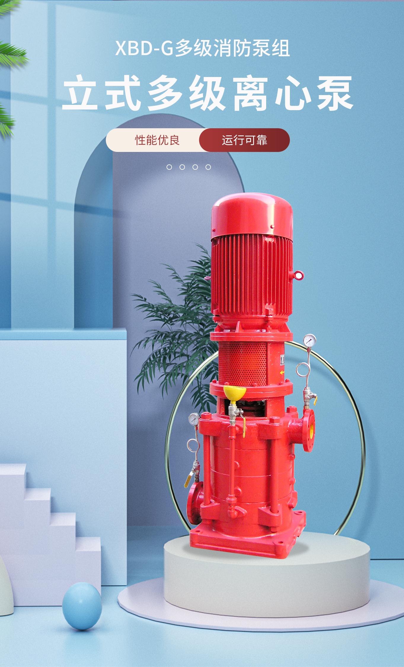 XBD-G型立式多级消防泵组_01.jpg